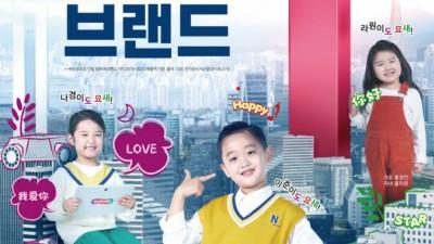 교원에듀, 유초등 스마트 외국어 프로그램 '도요새' 브랜드 캠페인 진행
