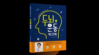대교, 시니어 치매예방을 위한 '두뇌운동 워크북' 출간