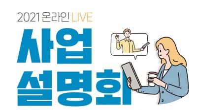 천재교육, '해법독서논술' 예비 창업자 대상 온라인 사업 설명회 진행
