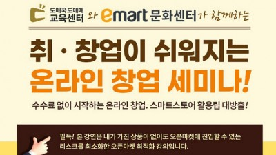 도매꾹·도매매, 울산 이마트 문화센터와 온라인 창업 세미나