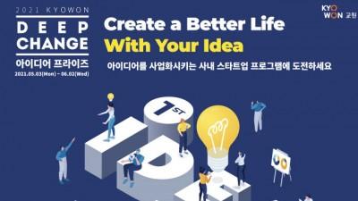 교원그룹, '딥체인지 아이디어 프라이즈' 1기 모집