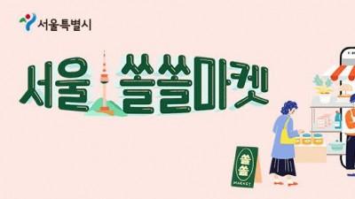 쿠팡, 소상공인 우수상품 모은 '서울 쏠쏠마켓' 오픈