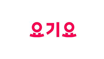 요기요 매각, 예비입찰 임박…인수후보 롯데·신세계, 일단 관망