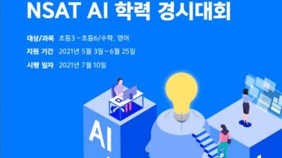 {htmlspecialchars(NHN에듀, NSAT AI 학력 경시대회 개최...