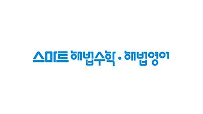 {htmlspecialchars(해법에듀, '스마트해법수학·영어' 청년 창업 지원 위한 가맹 프로모션 진행)}