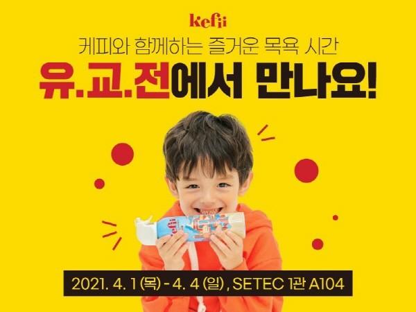 [유교전-베이비페어] 케피, 어린이 선물로 인기 '케피버블클렌저' 소개