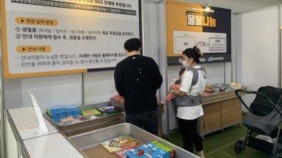 물물교환 이벤트, 인천 베이비&키즈페어에서 열려