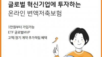 {htmlspecialchars(미래에셋생명, '1만원' 온라인 변액보험 2종 리뉴얼 출시)}