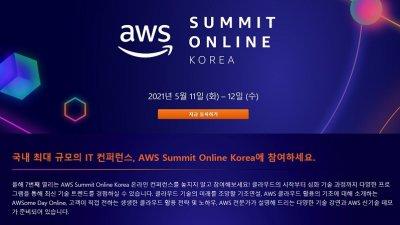 """""""AWS 서밋 온라인 코리아 2021"""" 개최…최신 클라우드 기술과 비즈니스 성공 노하우 대공개"""