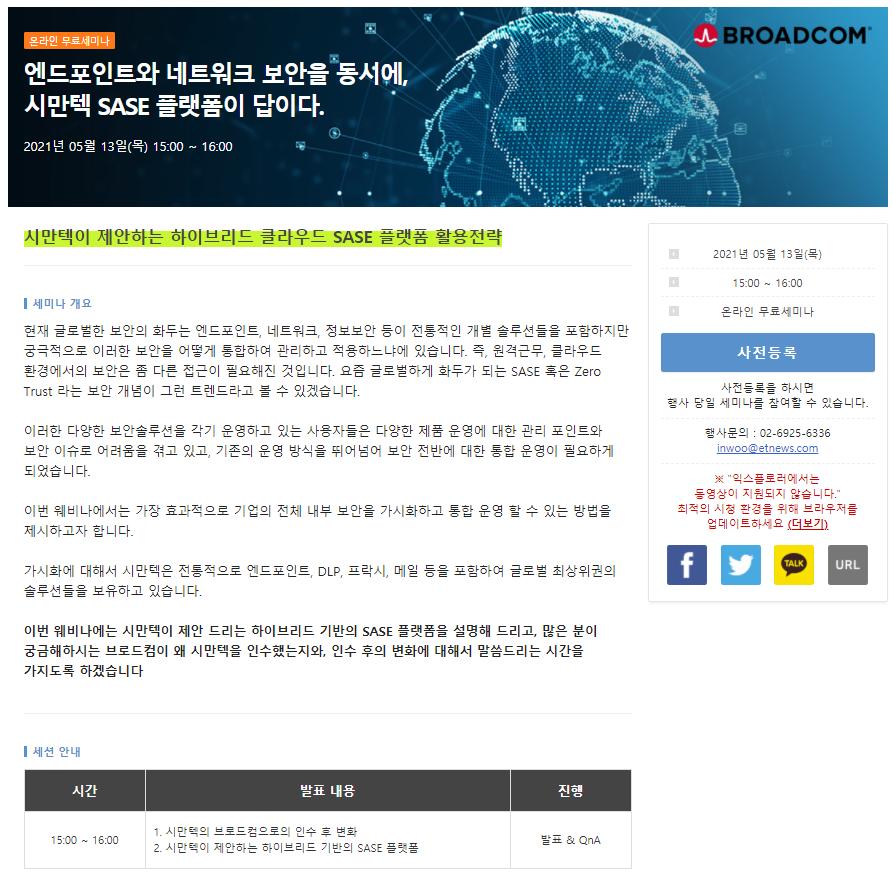 """브로드컴 """"기업 네트워크와 엔드포인트 보안에 SASE가 주목받는 이유"""" 10일 웨비나 생방송"""