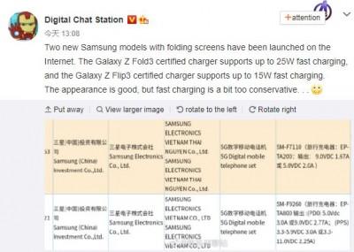 중국 3C 인증을 통해 확인된 갤럭시Z폴드3, 갤럭시Z플립3 스펙. 사진=디지털챗스테이션 웨이보