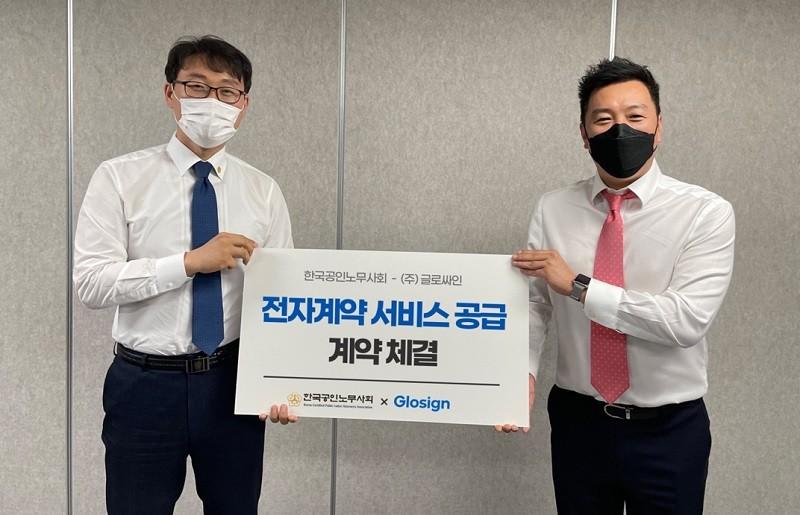 글로싸인과 한국공인노무사회의 서비스 공급 계약 체결식