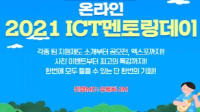 {htmlspecialchars(IITP, 2021 ICT멘토링데이 온라인 개최...지원 소개부터 특강까지)}