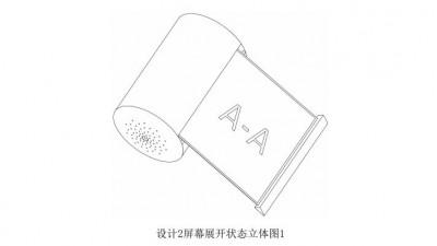 샤오미 롤러블 스마트폰 특허 이미지. 사진=CNIPA
