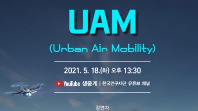연구재단, 'UAM' 주제로 NRF 정책세미나 개최