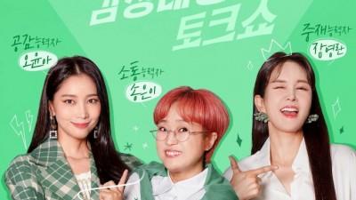 tvN STORY '돈 터치 미', 송은이·장영란·오윤아 등 MC 인터뷰 공개