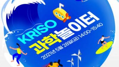 해양과학 놀이터로 놀러오세요...KRISO 과학놀이터 온라인 생중계