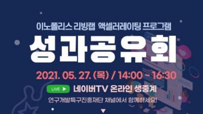 특구재단, '리빙랩 액셀러레이팅 성과공유회' 개최