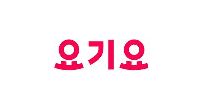 요기요 매각, SSG닷컴 유력…롯데·11번가·야놀자도 아직 몰라