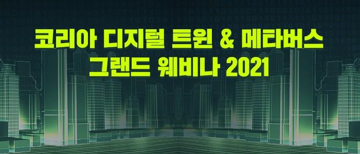"""""""코리아 디지털 트윈&메타버스 그랜드 웨비나 2021"""" 7월 2일 개최"""