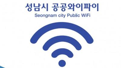성남시, 1431곳 공공와이파이 속도 5~20배 빨라져...5G 라우터 100곳 시범설치