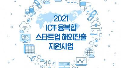 경기콘텐츠진흥원, ICT 콘텐츠 스타트업 해외시장 진출 지원