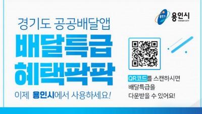 용인시, 공공배달앱 '배달특급' 14일 정식 오픈