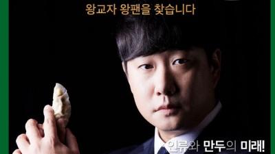 CJ제일제당 비비고, '왕교자본부장 공개채용 프로젝트' 진행