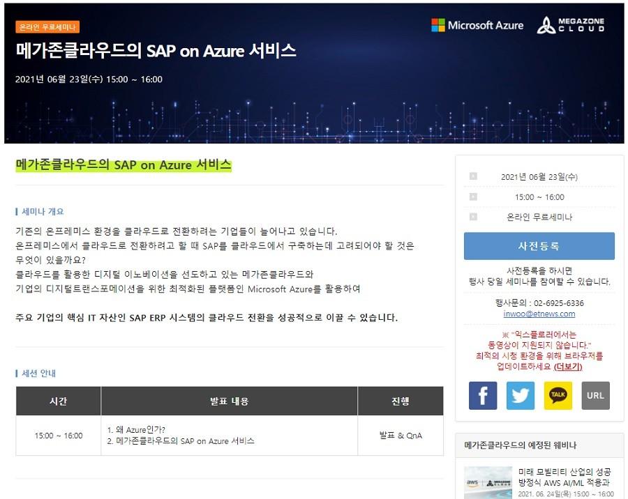 """""""애저 기반 SAP ERP 최적활용법"""" 온라인 세미나 개최"""