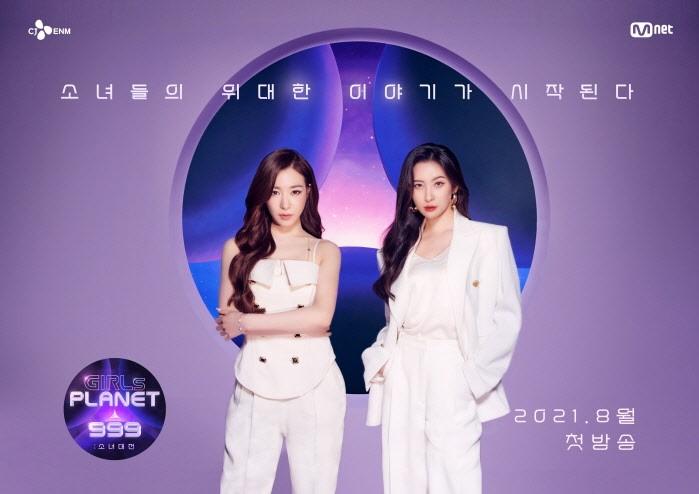 사진=Mnet 제공