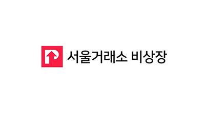 '0% 수수료' 서울거래소 비상장
