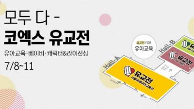 제47회 서울국제유아교육전 For 유아교육/베이비/캐릭터 7월 8일 동시 개최