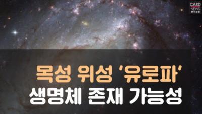 [카드뉴스]목성 위성 '유로파' 생명체 존재 가능성 대두