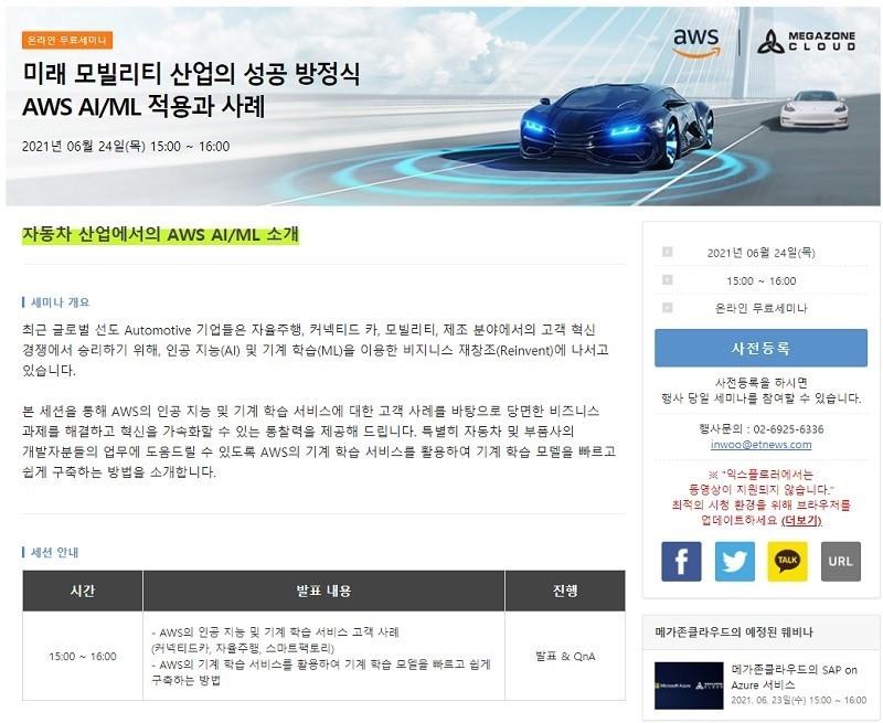 자동차 산업이 주목하는 AI/ML 활용법은?