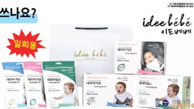 이드베베, 영유아 위생용품 소개
