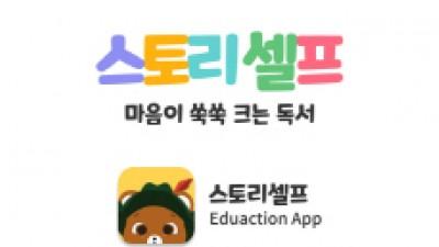 일루니, 스토리셀프 소개