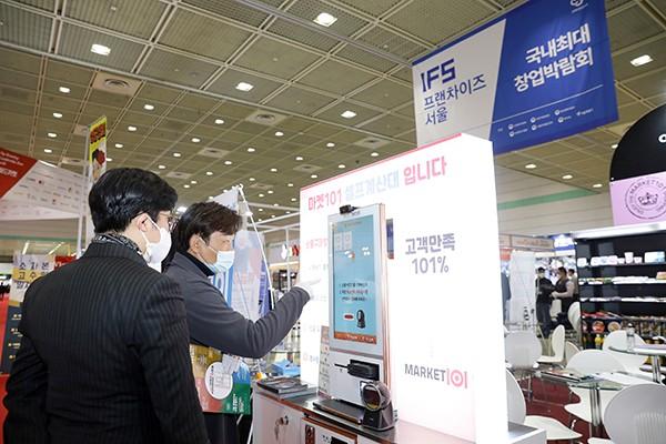 한국프랜차이즈산업협회, '2021 제50회 IFS 프랜차이즈서울 상반기' 행사 개최
