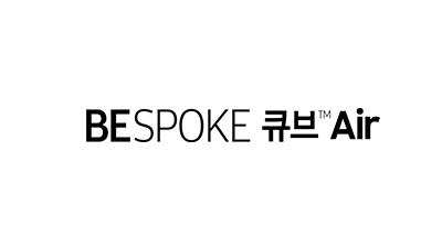 고객만족-삼성전자/공기청정기/'비스포크 큐브 에어'