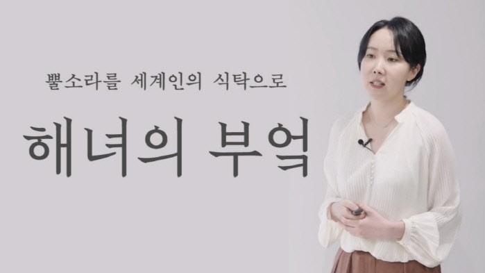 김하원 해녀의 부엌 대표