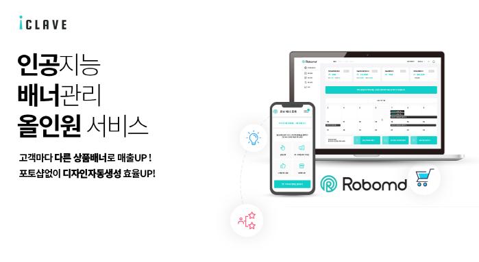 [스타인테크 컬처 매운맛 토크⑨] 쇼핑몰MD를 위한 AI서비스 '아이클레이브'