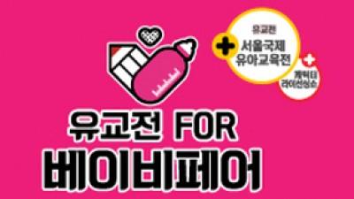 '유교전 베이비페어 IN COEX' 7월 8일, 코엑스에서 개최