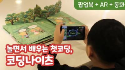 라이징크래프트, 코딩나이츠 AR팝업북 소개