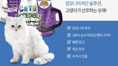 루시펫, 고양이 모래 '캣츠인크래더블' 소개