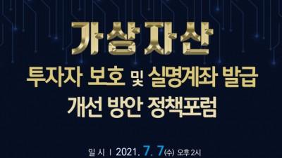 오는 7일 '은행 실명확인계좌 발급 정책포럼' 개최