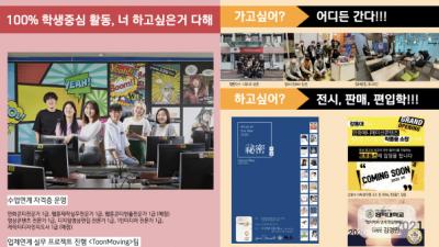 강동대학교, 만화애니메이션콘텐츠과 소개