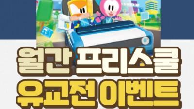 월간 프리스쿨, '2021 아이러브캐릭터라이선싱쇼' 참가