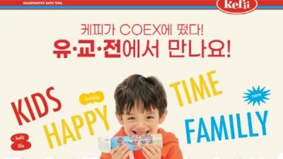 유아 버블 클렌저 케피, 어린이 목욕용품 소개