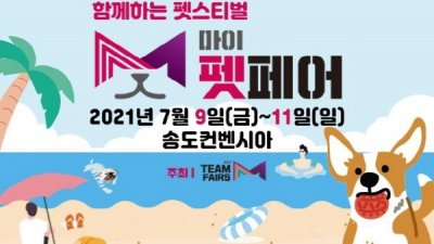 함께하는 펫스티벌 '마이펫페어2021송도' 7월 9일 개최