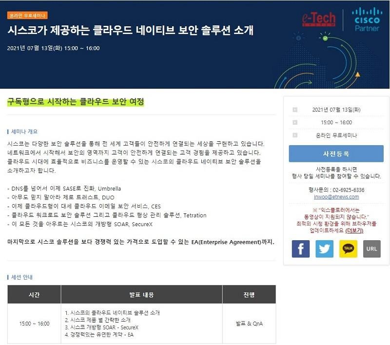 """""""시스코가 제안하는 다양한 클라우드 보안 위협 해결법"""" 무료 온라인 세미나 개최"""