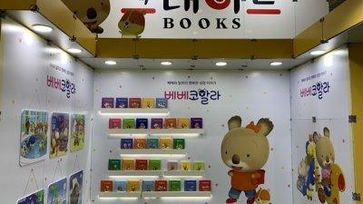 그레이트북스, 성장생활동화 '베베 코알라' 소개